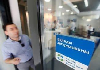 вклады застрахованы центро банком РФ