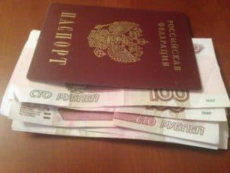 паспорт рф и деньги