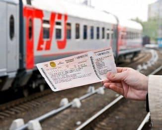 льготные билеты на поезд