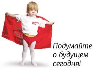 страхование детей от несчастных случаев росгосстрах стоимость