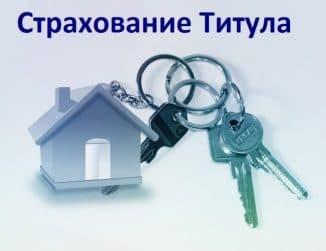 сбербанк титульное страхование недвижимости