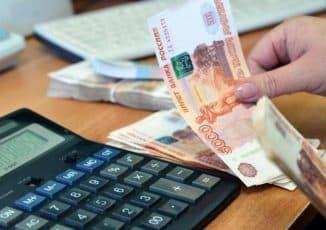 начисление денег