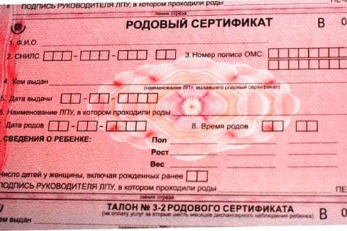 для чего нужен родовой сертификат