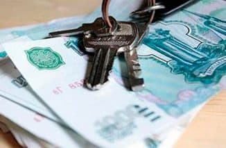 единовременная выплата на приобретение жилья