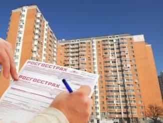 страхование квартиры гражданская ответственность стоимость