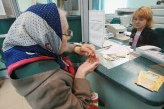получение пенсии