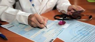 подписание больничного