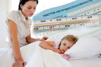 больничный лист по уходу за больным ребенком