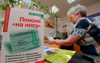 оформление социальной пенсии по старости