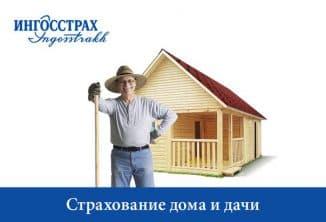 страхование квартиры Ингосстрах