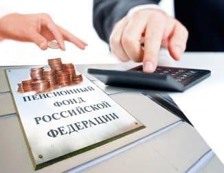 обязательные взносы в ПФ РФ