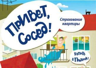 привет, сосед!» от «ВТБ-24