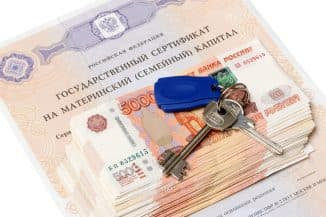 сертификат на покупку дома