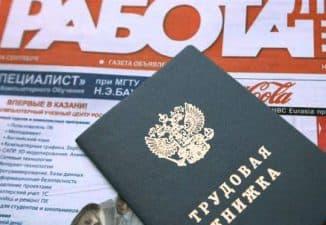 регистрация безработных граждан