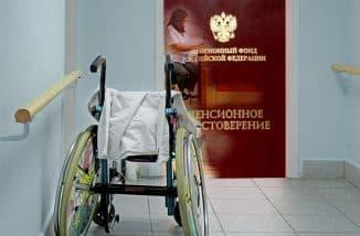 назначение пенсии инвалидам