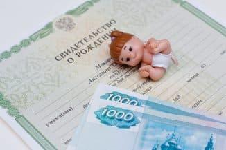 выплаты при рождении ребёнка