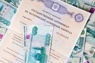 сертификат мат капитал