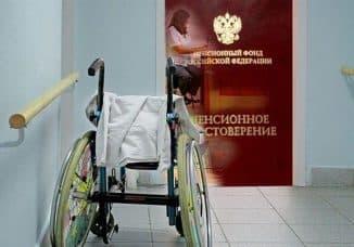размер пенсии по инвалидности