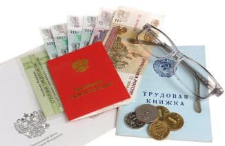документы пенсионерам
