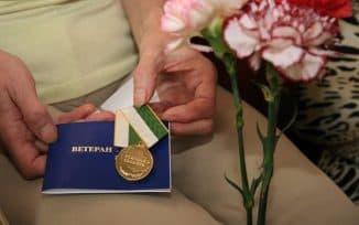 ветеран труда пенсионер