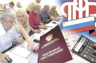 процесс перерасчёта пенсии в РФ