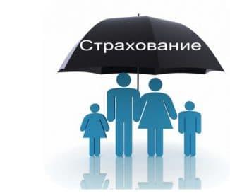 личное страхование лица