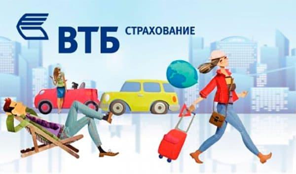 организация ВТБ Страхование